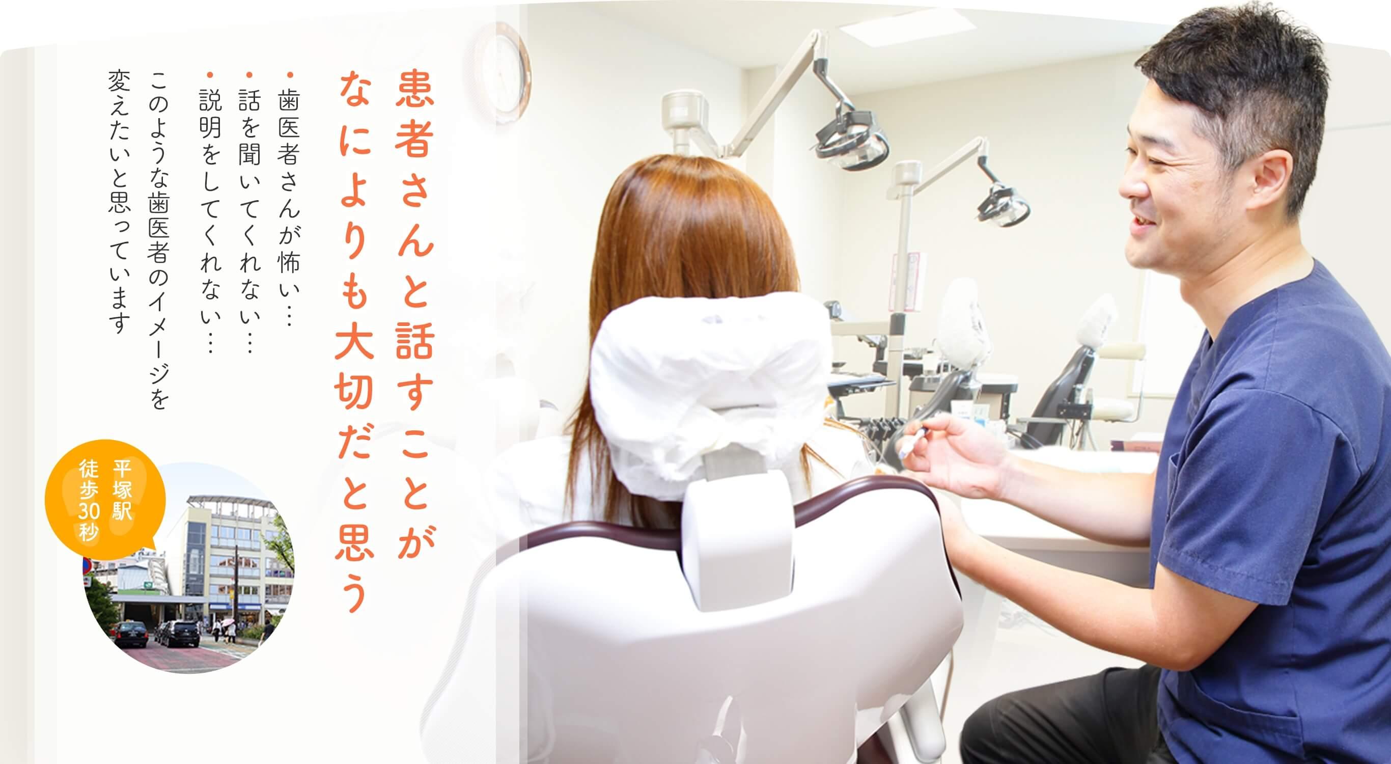 患者さんと話すことがなによりも大切だと思う ●歯医者さんが怖い… ●話を聞いてくれない… ●説明をしてくれない… このような歯医者のイメージを変えたいと思っています